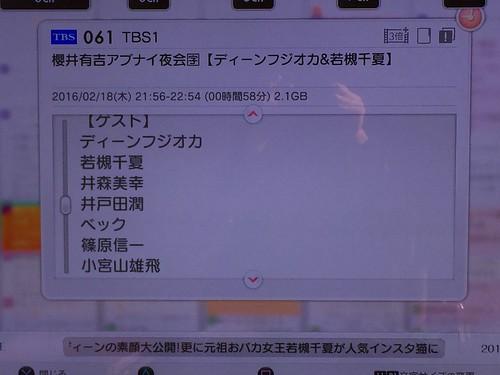 櫻井有吉アブナイ夜会で小宮山雄飛がディーン・フジオカと共演!