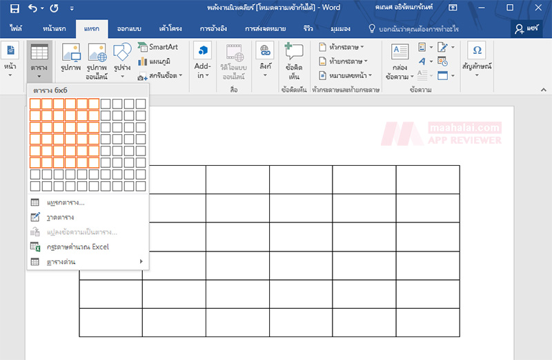 Word create table