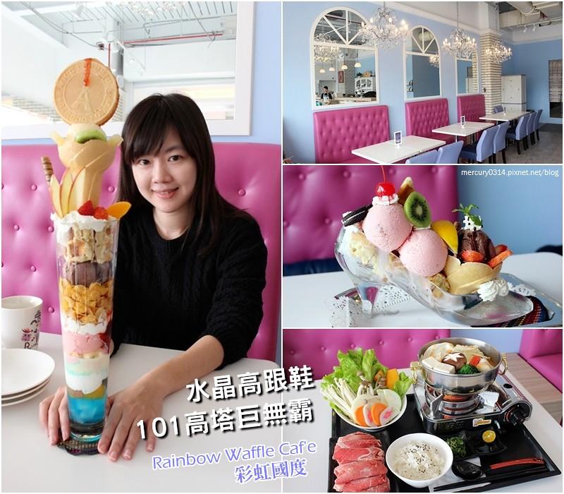 23559931703 edb34cb538 b - 台中西屯 Rainbow Waffle Cafe 彩虹國度-咖哩&焗烤專賣店