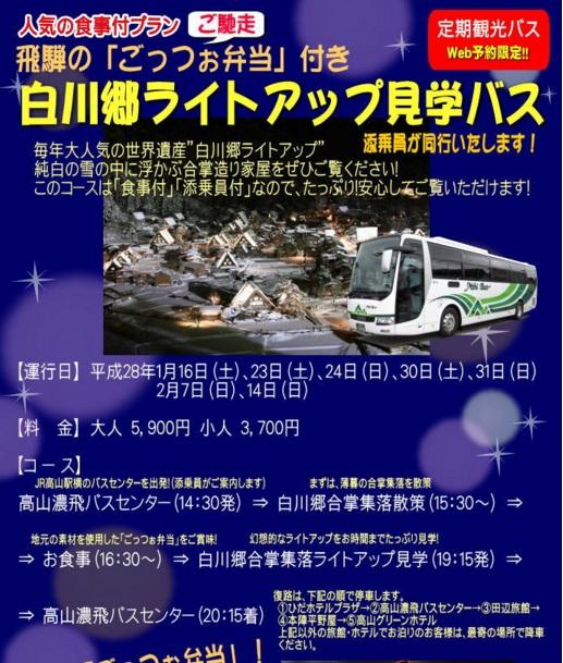 冬季觀光巴士行程