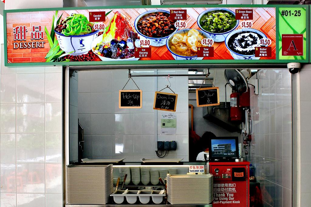 Dessert Stall @ Ci Yuan Hawker Centre