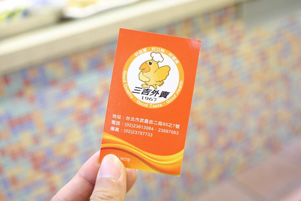 20160305萬華-三吉外賣 (14)