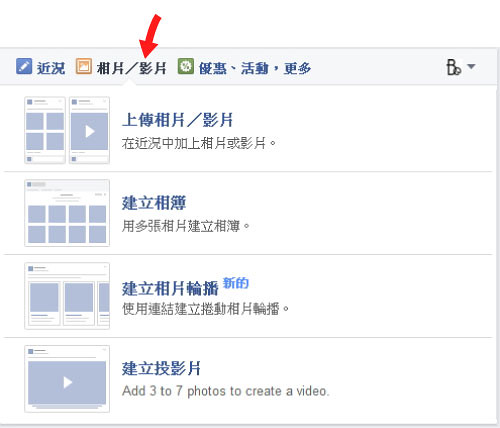 facebook粉絲團新功能1