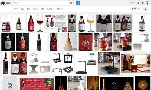 カグアの通常画像検索