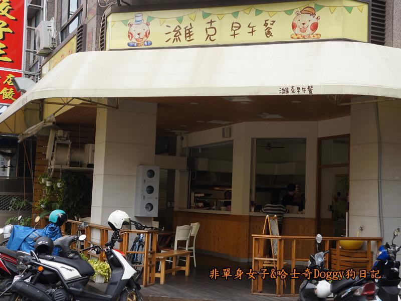 高雄濰克早午餐&吉林街熱河街夜市美食04