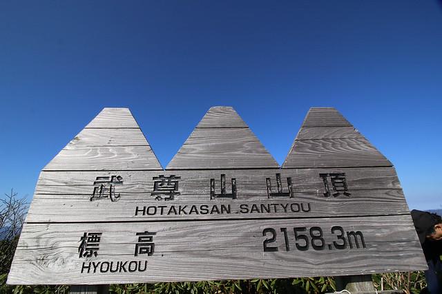 20141011-上州武尊山-0383.jpg