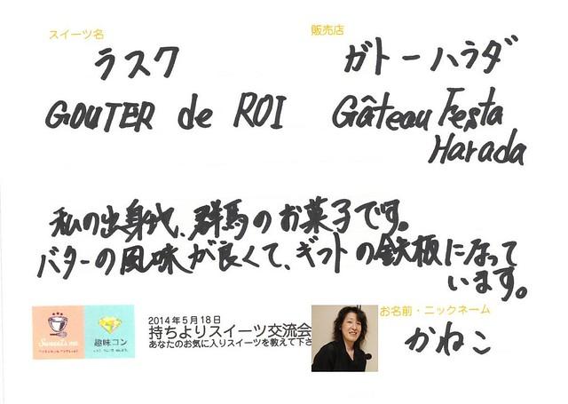 かねこさんのスイーツカード ガトーハラダの「Gouter de Roi」