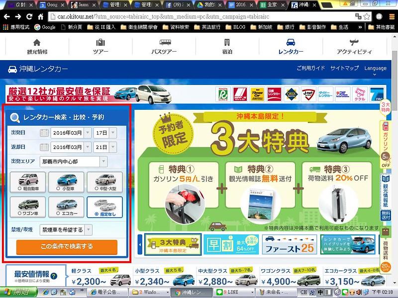 租車比價網站3