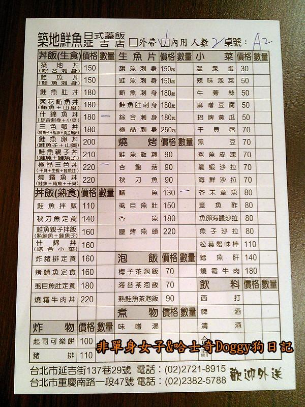 毅壽司平價日式料理築地生魚片蓋飯鮮魚金泰日本料理14