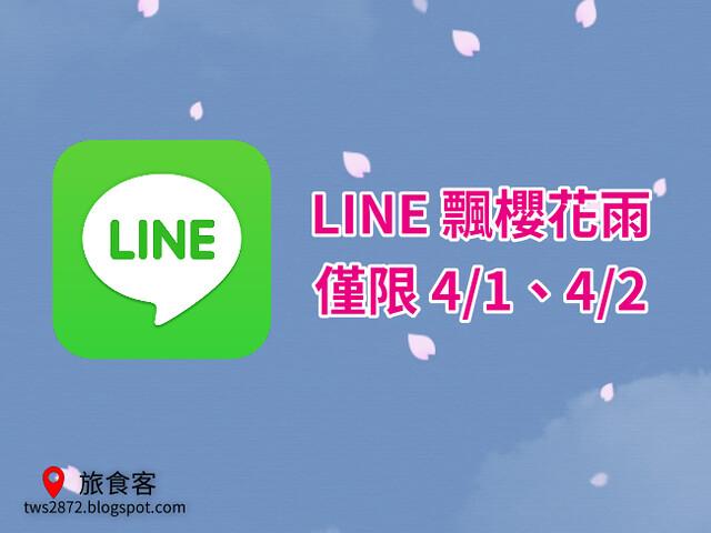 LINE 櫻花BN