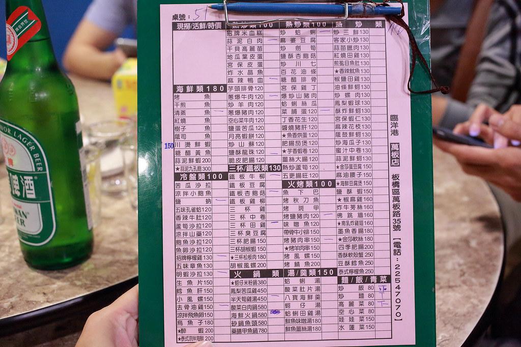 20160410板橋-臨洋港生猛海鮮熱炒 (7)