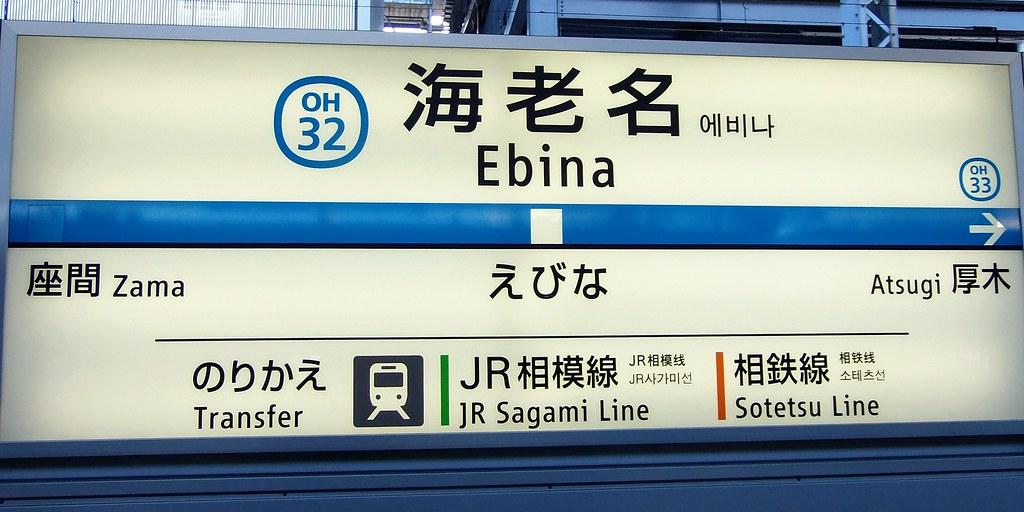 #6059 Odakyū Ebina Station