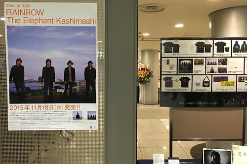 エレファントカシマシ RAINBOW TOUR 2015 in 金沢