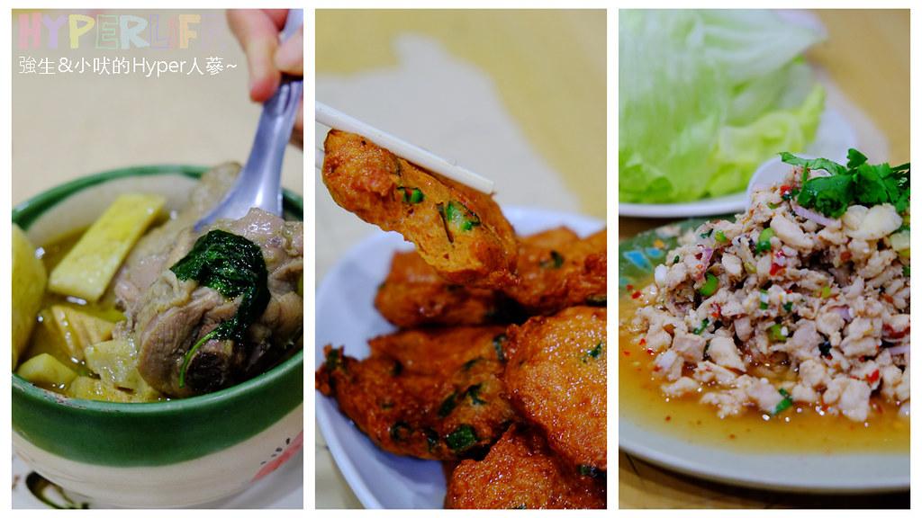 24018376890 8df7efba6f b - 台中平價泰式料理《泰國小吃》,綠咖哩雞好下飯有推!!魚餅份量超澎湃~