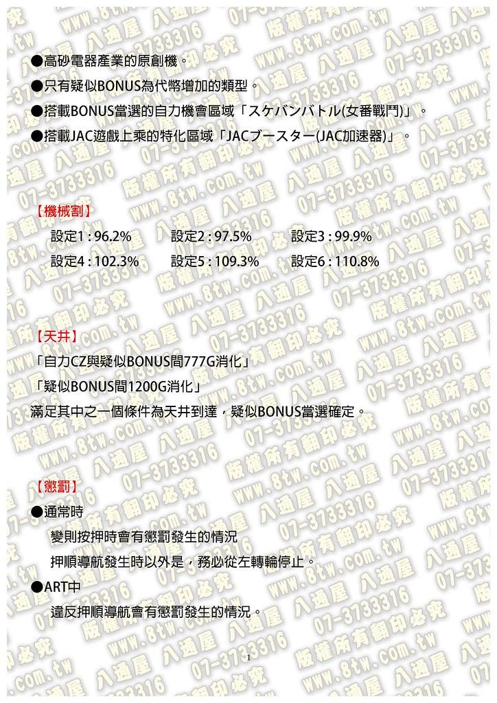 S0280乙女魂~光與無月 中文版攻略_Page_02