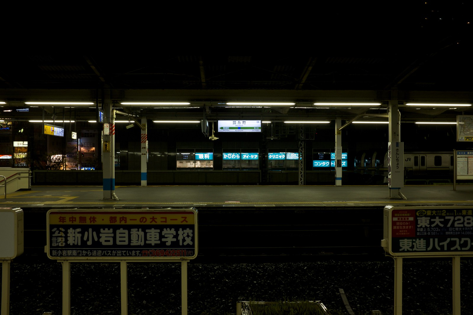 Kinshicho station in Tokyo, Japan,