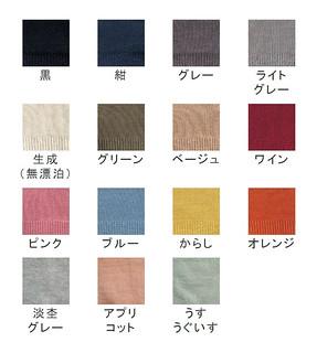 絹木綿カラー展開 by 大法紡績サイト