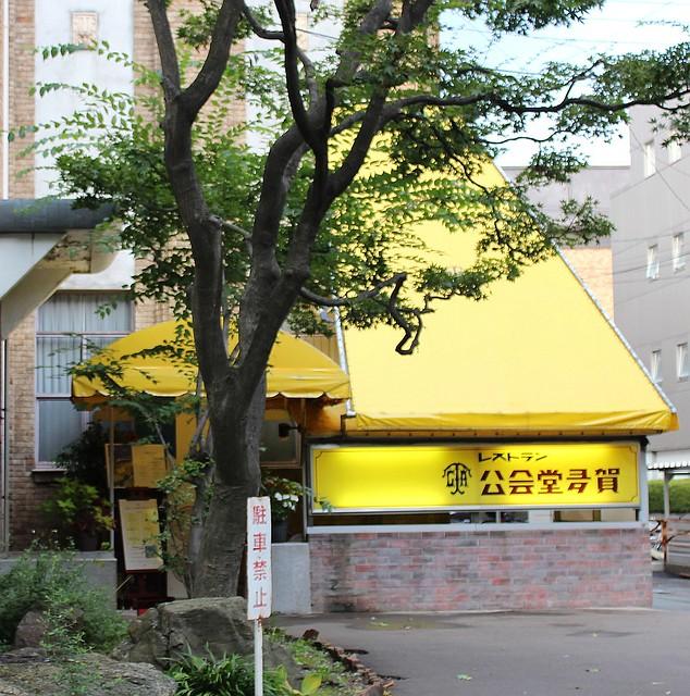 岩手県公会堂 (3)