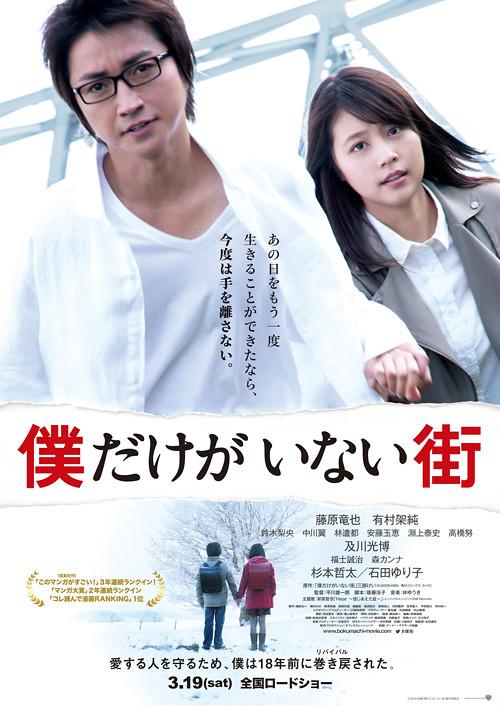 映画『僕だけがいない街』日本版ポスター