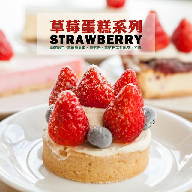 【草莓季限定】讓草莓控們尖叫的草莓蛋糕!限定蛋糕草莓塔、草莓派~香草騎士