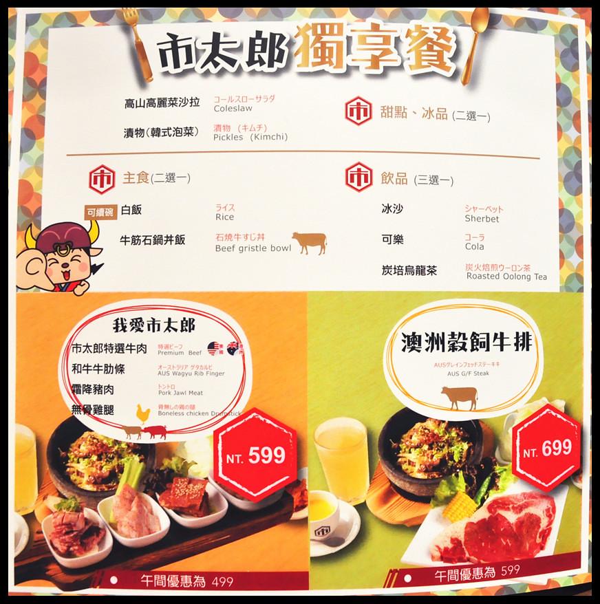台中燒烤燒肉市場菜單menu價位03