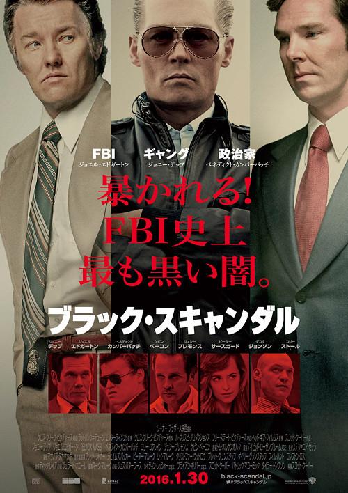 映画『ブラック・スキャンダル』日本版ポスター