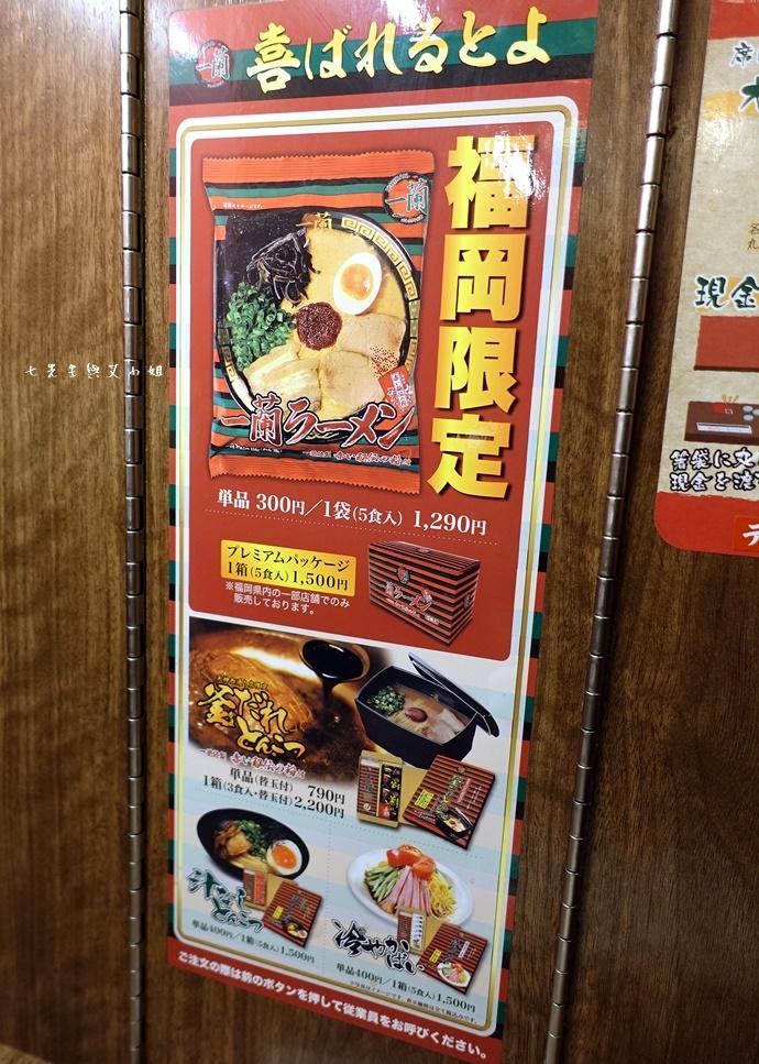 13 日本九州 一蘭拉麵 天神西店 方碗拉麵
