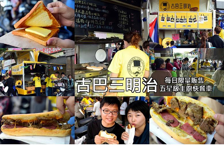 台中古巴三明治快餐車推薦01