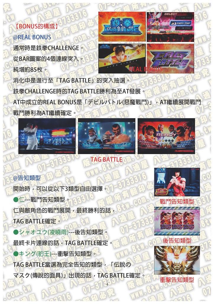 S0322鐵拳3 天使Ver. 中文版攻略_Page_05