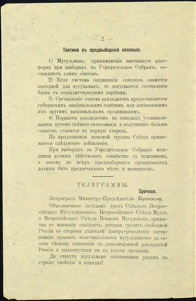1917. Общемусульманская платформа демократического и социалистического блока_Страница_2