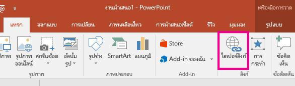 PowerPoint insert link
