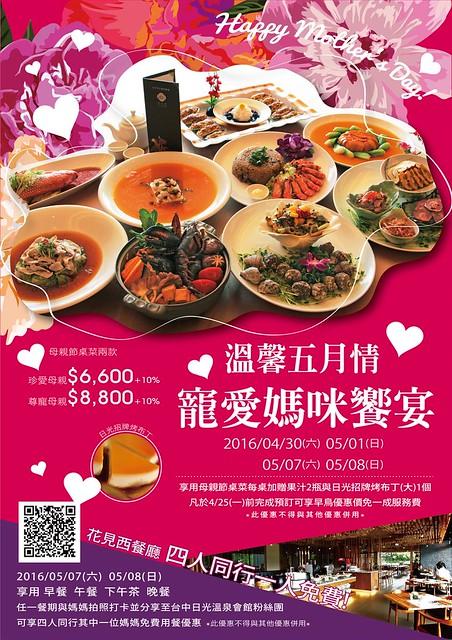 160414_2016母親節餐飲專案DM-01