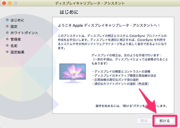 mac-displaycalibratar-assistant-001