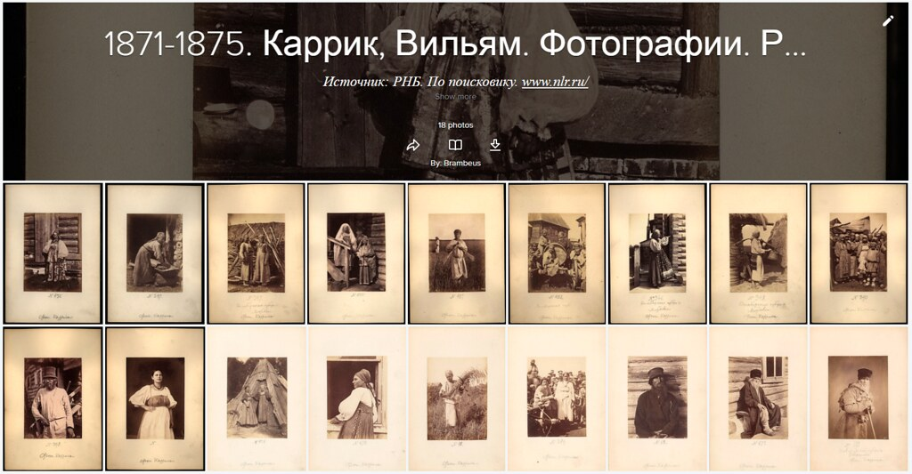 1871-1875. Каррик, Вильям. Фотографии. РНБ