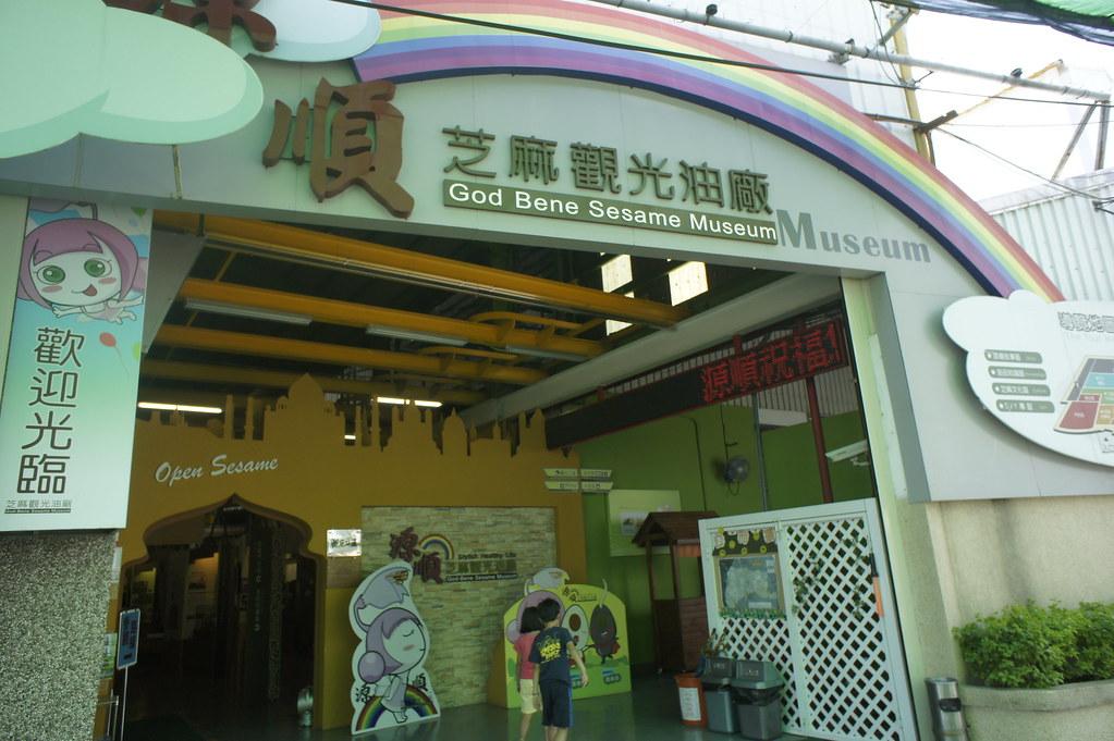 源順芝麻觀光工廠 (1)