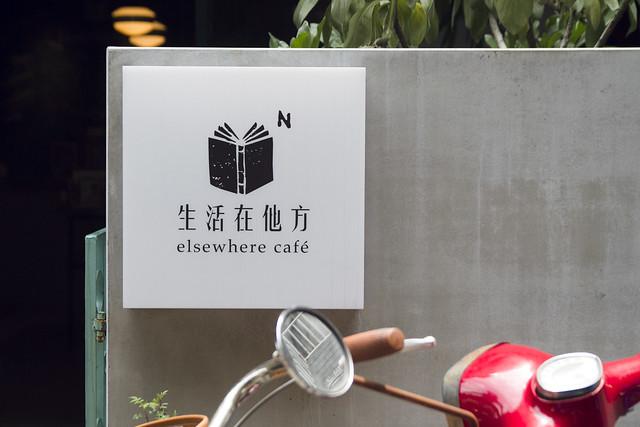 生活在他方 Elsewhere Cafe