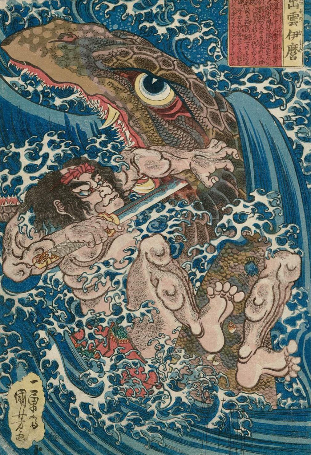 Utagawa Kuniyoshi - Izumo no Imaro, 1834-35