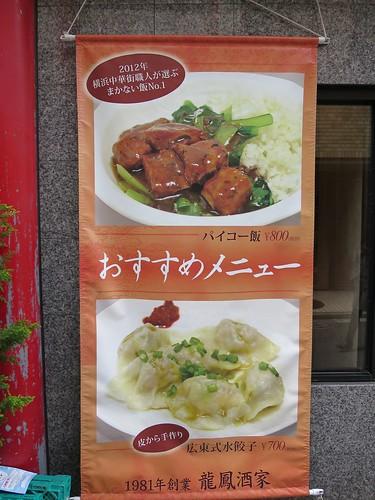 横浜ベイスターズを応援しているスポーツカフェ・ …