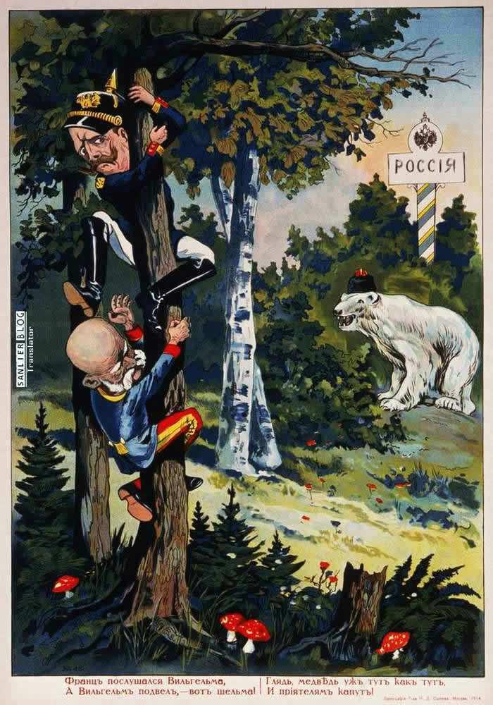 WWI俄罗斯宣传画10