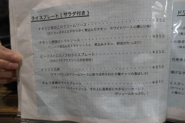 タムラ倉庫_08