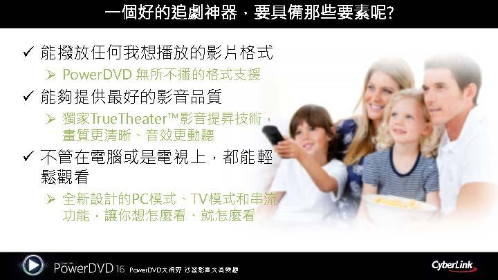 PowerDVD 16新品發表會_產品簡報_頁面_10.jpg