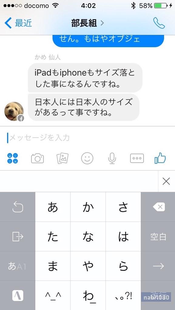 iPhone SE02