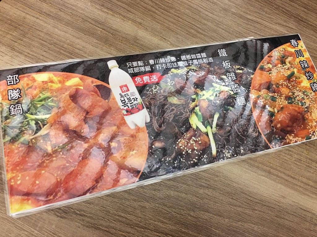20151223 板橋江原道馬鈴薯排骨鍋