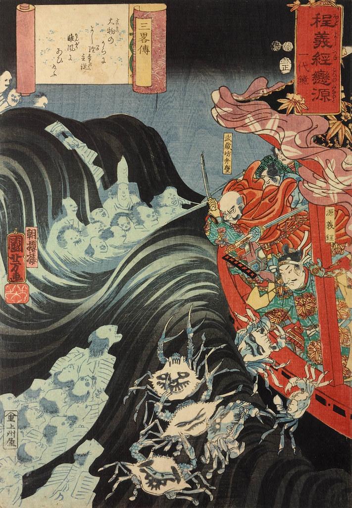 Utagawa Kuniyoshi - San ryaku den (The Secrets of Strategy) Hodo Yoshitsune koi no Minamoto ichidaigami (Biography of Yoshitsune) 1853