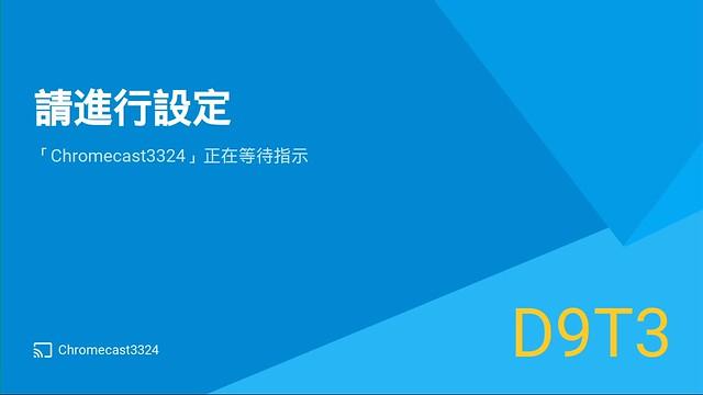 Google ChromeCast Ultra 開箱!4K 高畫質 + HDR 頂級無線影音!新款  + 歷代比較 @3C 達人廖阿輝
