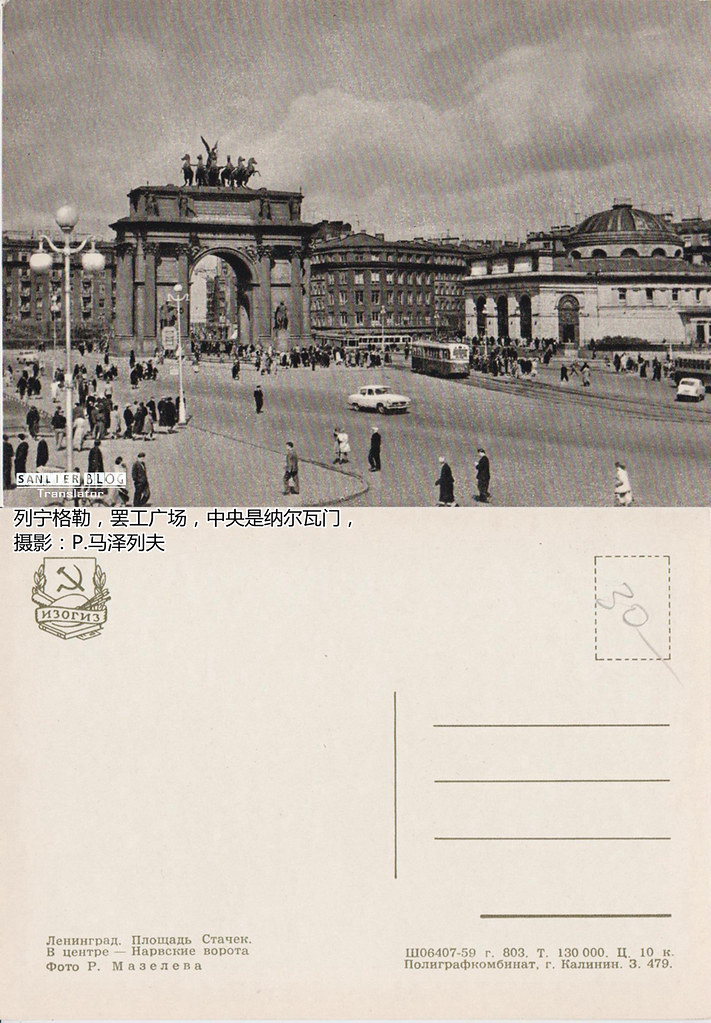列宁格勒1959风景明信片06