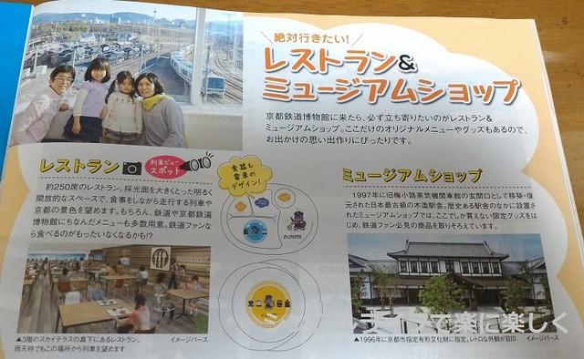 とことことん2016春号、京都鉄道博物館・レストラン&ショップ