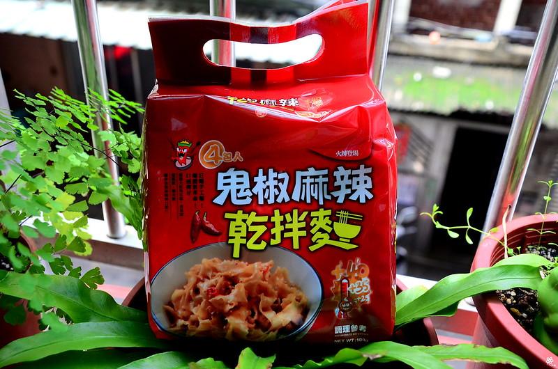 鬼椒一番鍋菜單價位鬼椒麻辣小火鍋板橋  (41)