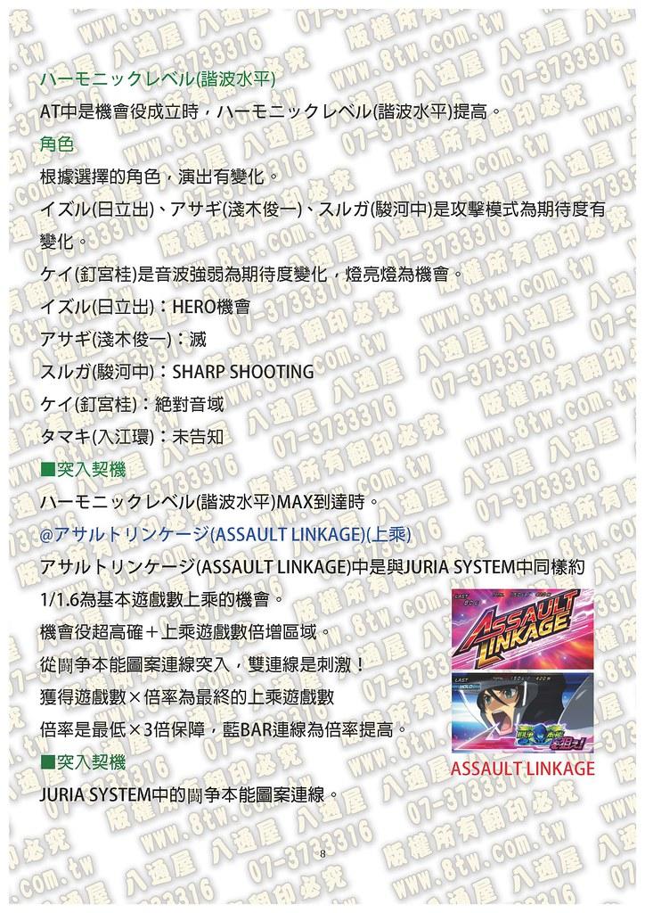 S0303銀河機攻隊 莊嚴皇子 中文版攻略_Page_09