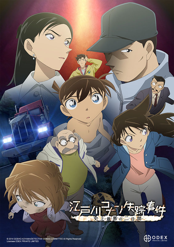PAM16_Featured_Anime_Conan